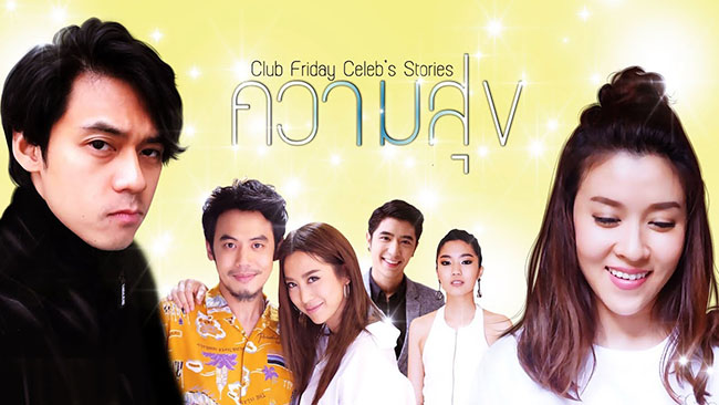 Club Friday Celeb's Stories ความสุข