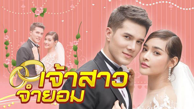 best dating without marriage sub thai ep 16